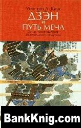 Книга Дзэн и путь меча. Опыт постижения психологии самурая.