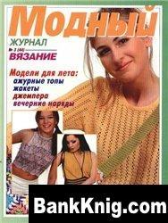 Журнал Модный журнал №3 (44) 2006