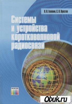 Книга Системы и устройства коротковолновой радиосвязи