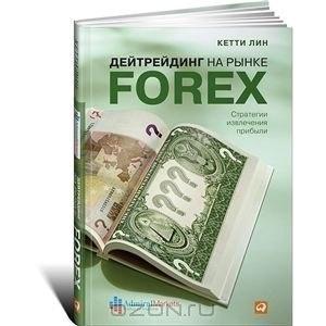 Книга Кетти Лин «Дейтрейдинг на рынке Forex»