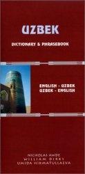 Книга Uzbek-English/English-Uzbek Dictionary and Phrasebook: Romanized (Hippocrene Dictionary & Phrasebooks)