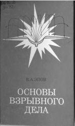 Книга Основы взрывного дела