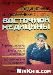 Книга Традиционные и современные аспекты восточной медицины