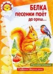 Книга Белка песенки поет. Карапу