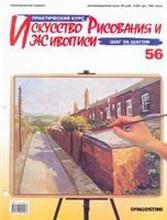 Журнал Журнал Искусство рисования и живописи №56 (2007)