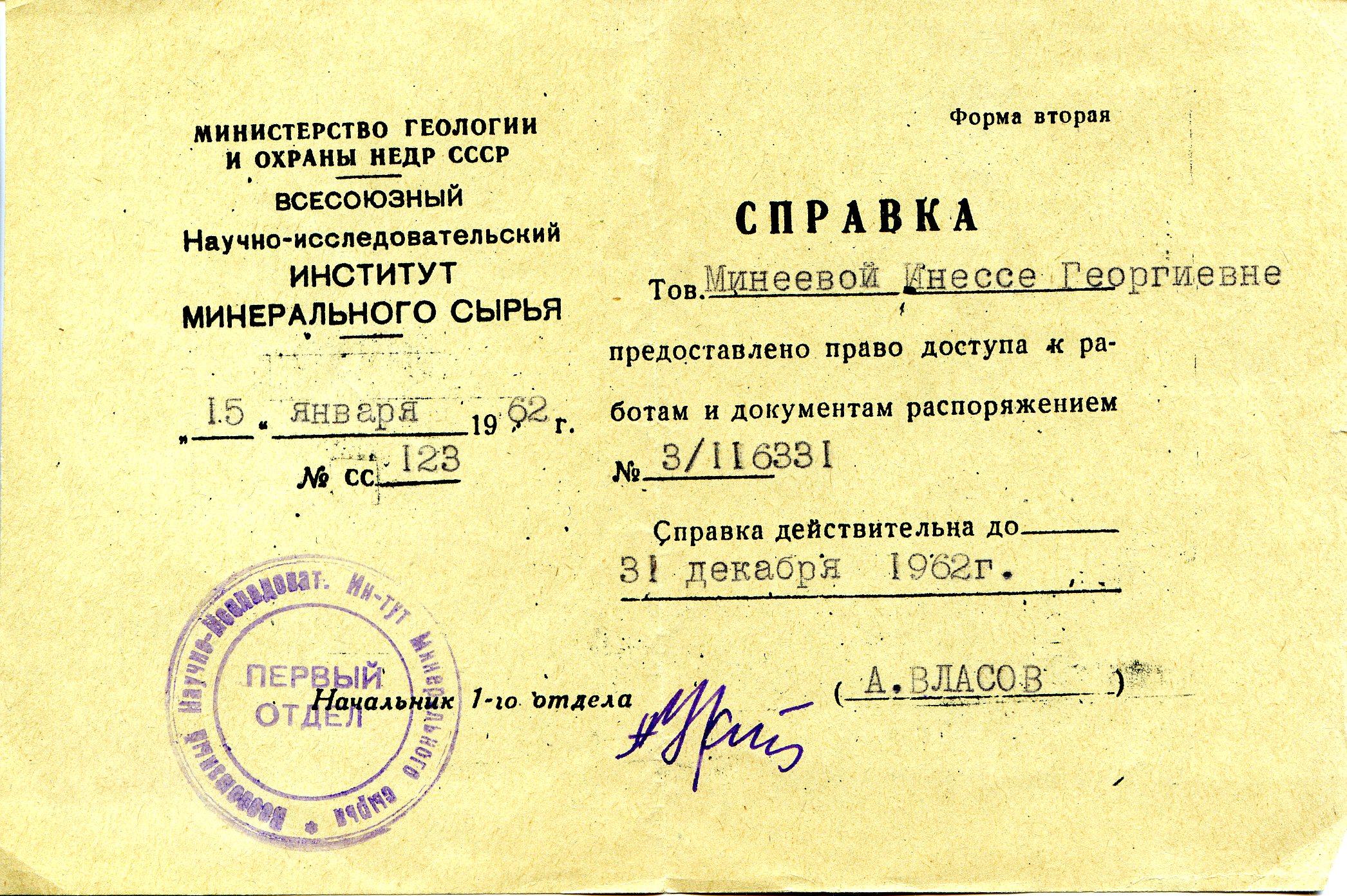 1962 форма 2002.jpg
