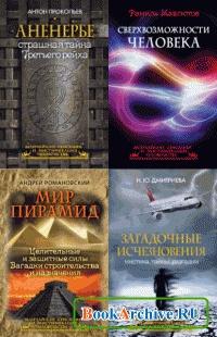 Книга Величайшие сенсации и мистификации человечества. Серия из 9-и книг