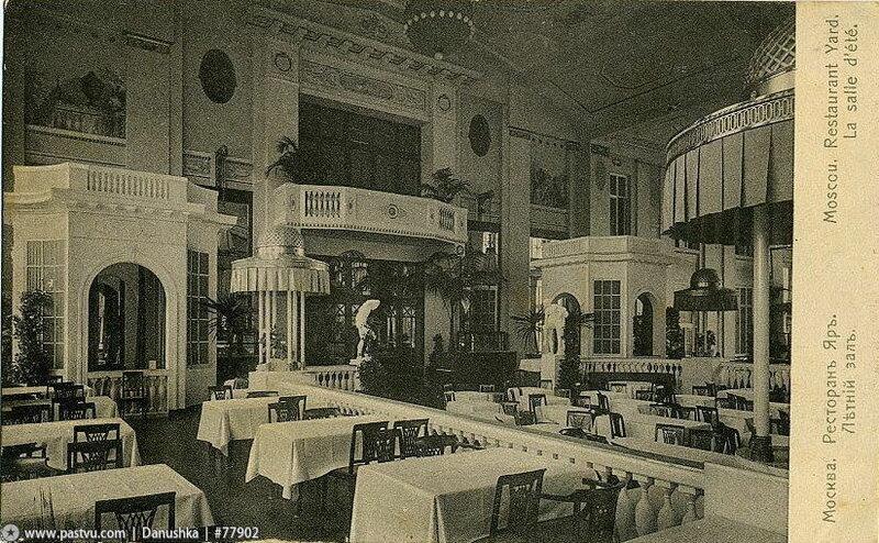 Ресторан Яръ. 1912 1914.Летний зал..jpg