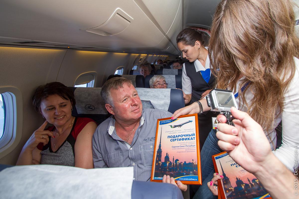 Полёт Саратов - Санкт-Петербург 13
