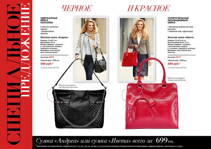 Модные Новости Каталога 15