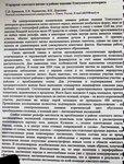 """9 О природе """"светлого пятна"""" в районе падения Тунгусского метеорита"""
