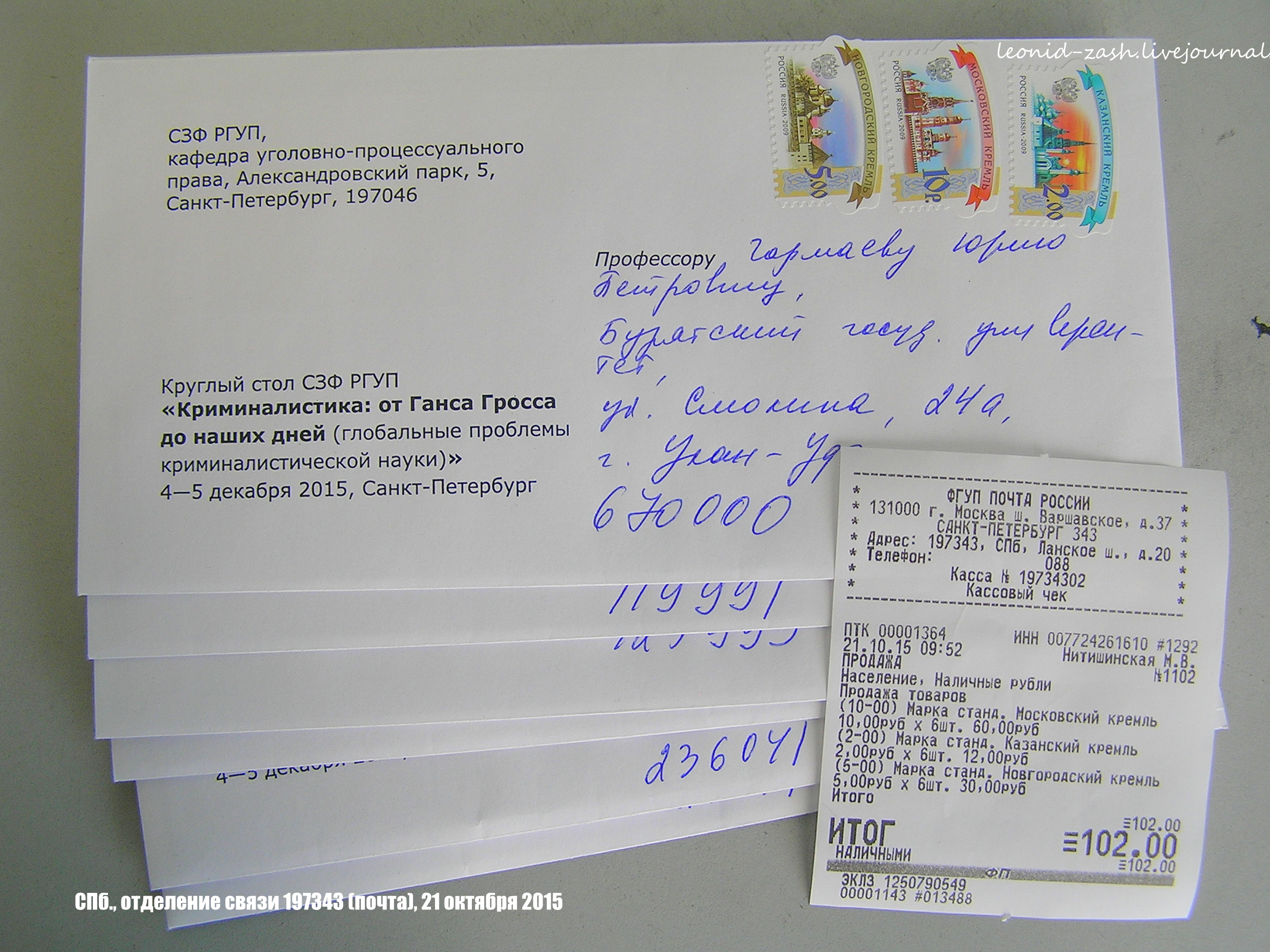 отделение связи 197343 почта 03.JPG