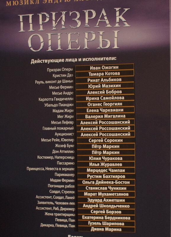 Мюзикл Призрак оперы, 9 апреля