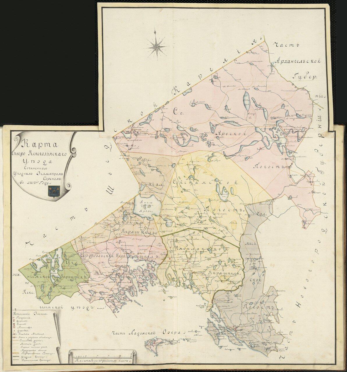 15. Карта Северо-Кексгольмского уезда 25 вёрст.1802