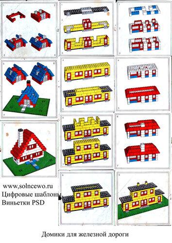 Схемы зданий лего