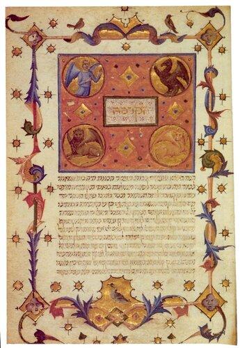 Страница книги Маймонида Путеводитель колеблющихся видение Иезекииля
