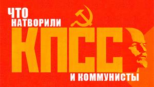 что натворили коммунисты