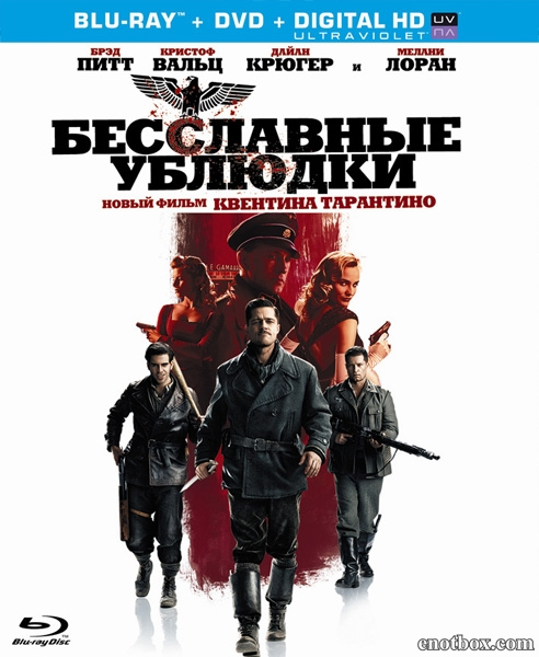 Бесславные ублюдки / Inglourious Basterds (2009/BDRip/HDRip)