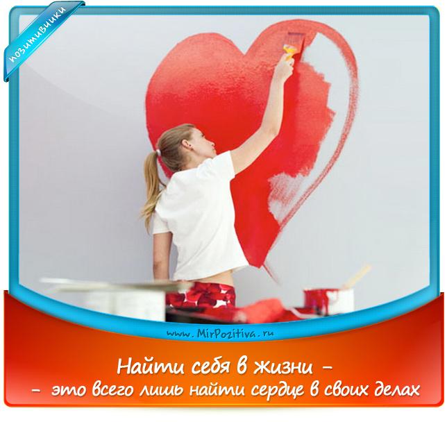 позитивчики лета: Найти себя в жизни - это всего лишь найти сердце в своих делах