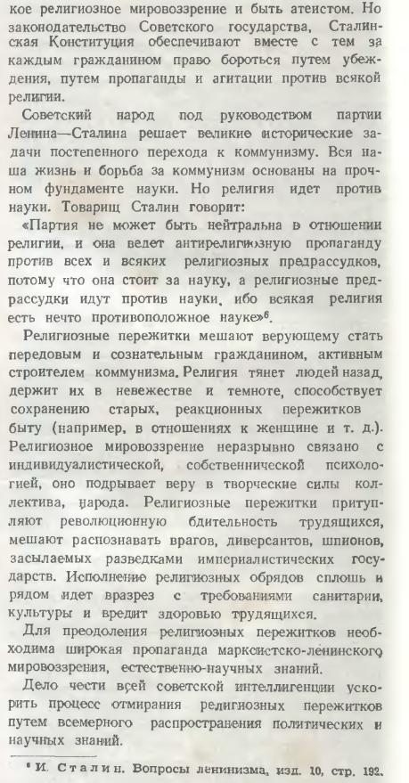 Сталин_атеист.JPG