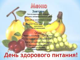 День здорового питания! Поздравляю вас