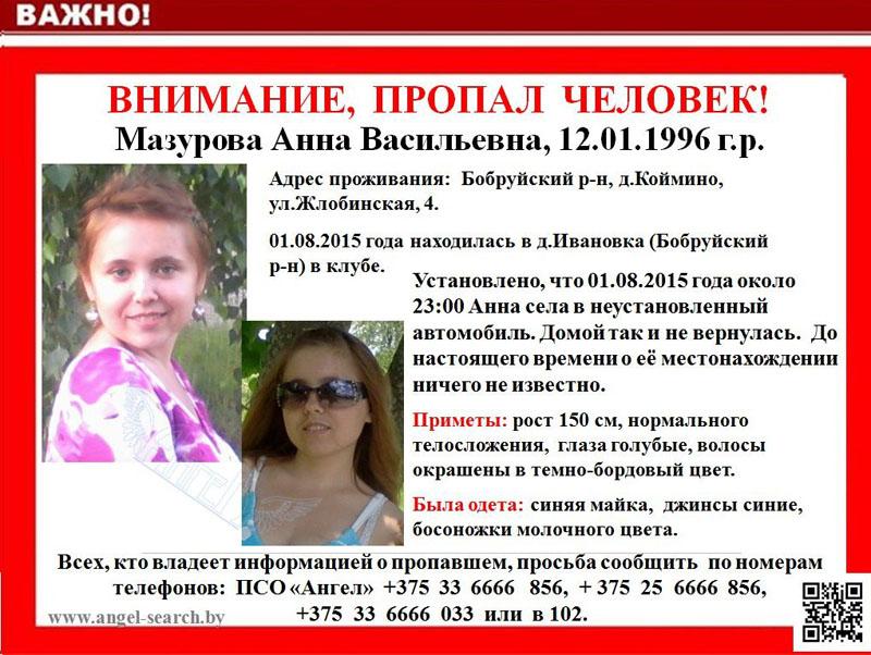 Объявлена в розыск девушка, которая в Бобруйском районе села в неизвестный автомобиль и пропала (фото)