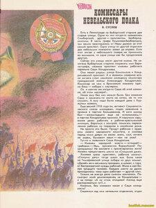 Детский журнал Костёр февраль 1988.