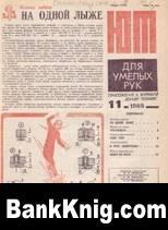 Журнал «ЮТ» для умелых рук», 1985, №11