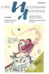 Журнал Иностранная литература №9 1995