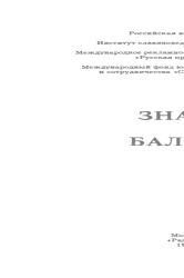 Книга Знаки Балкан. Балканские чтения