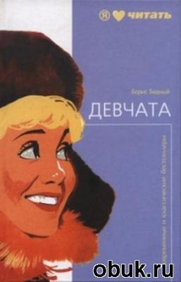 Аудиокнига Борис Бедный - Девчата (Аудиокнига) читает Татьяна Черничкина