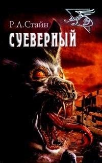 Книга Роберт Стайн Суеверный