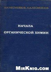 Книга Начала органической химии. Книга 2