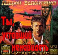 Книга Валентинов Андрей. Ты, уставший ненавидеть (Аудиокнига)  490Мб