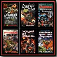 Романы о штрафниках Великой Отечественной (26 книг)