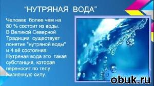 Книга Живая и Мертвая Вода. Структурирование Нутряной Воды. (2014) Видеурок