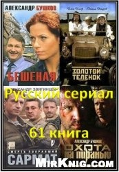 "Книга Серия ""Русский сериал"" (61 книга)"