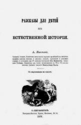 Книга Рассказы для детей из естественной истории
