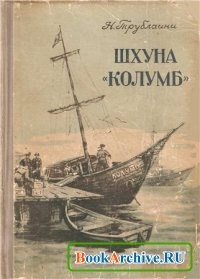 """Книга Шхуна """"Колумб"""""""
