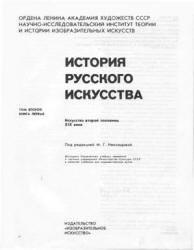 История русского искусства. В 2т. Т.2.Книга 1. Искусство второй половины XIX века