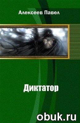 Книга Диктатор
