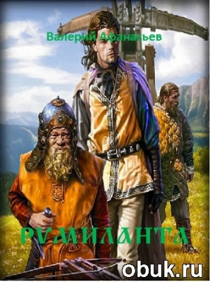 Книга Афанасьев Валерий. Румиланта