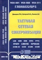 Книга Тактовая сетевая синхронизация