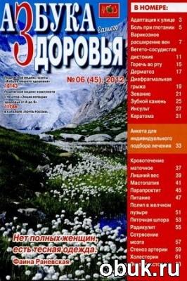 Книга Азбука вашего здоровья № 6 2012
