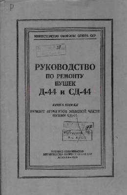 Руководство по ремонту пушек Д-44 и СД-44