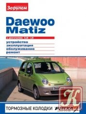 Книга Электрооборудование Daewoo Matiz