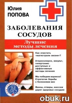 Книга Заболевания сосудов. Лучшие методы лечения