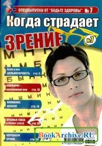 Журнал Будьте здоровы. Спецвыпуск №7, 2013. Когда страдает зрение.