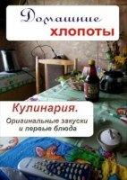 Кулинария. Оригинальные закуски и первые блюда pdf 1,9Мб