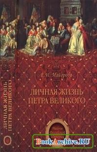 Личная жизнь Петра Великого.